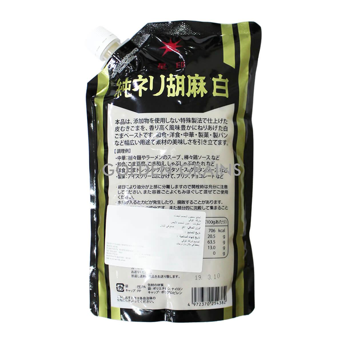 Golden Grains Kuki - White Sesame Paste - Back.jpg