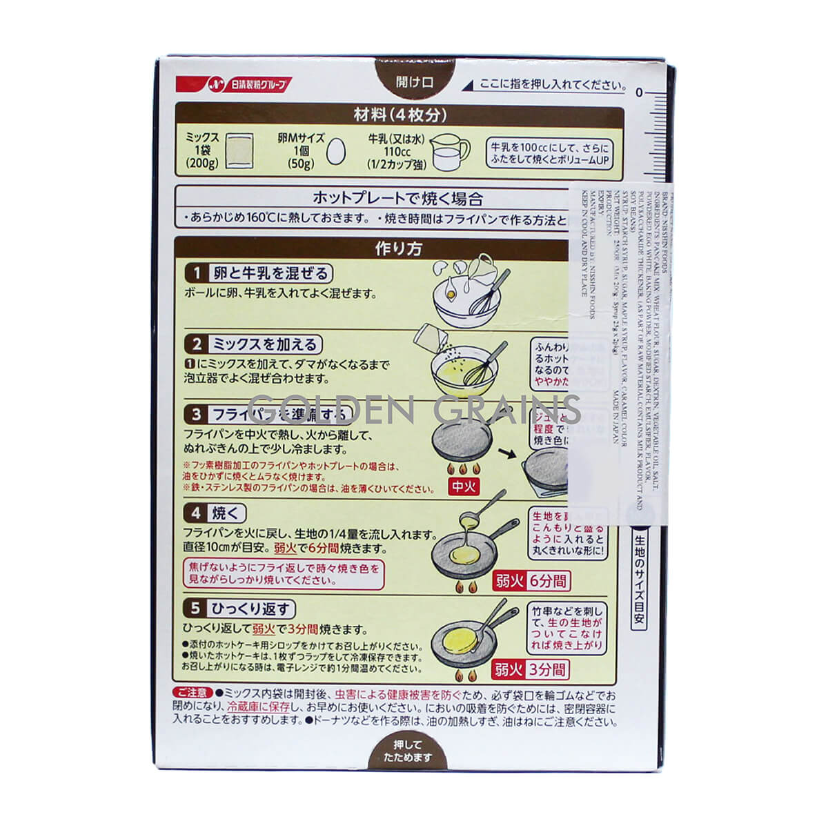Golden Grains Nisshin Foods - Pancake Mix - Back.jpg