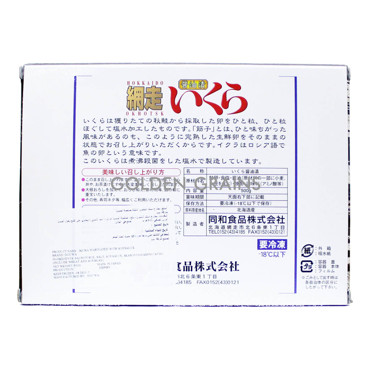 Golden Grains Douwa - Ikura with Soy sauce - Back.jpg