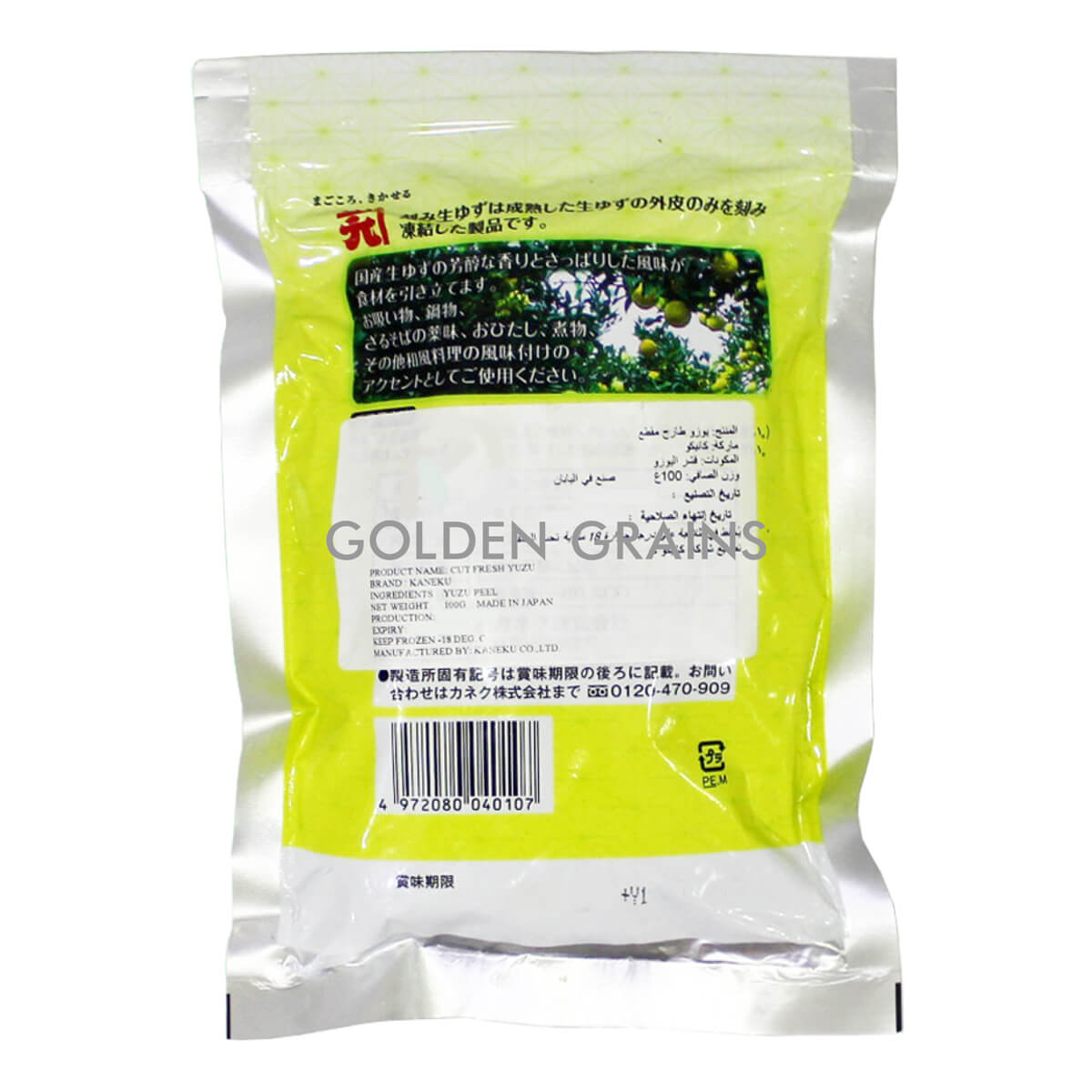 Golden Grains Kaneku - Yuzu Peel - Back.jpg