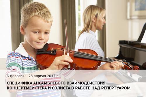 3 февраля– 28 апреля 2017 г. Специфика ансамблевого взаимодействия концертмейстера и солиста в работе над репертуаром