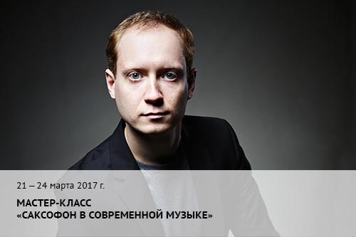 """21  –  24 марта 2017 г.    Мастер-класс """"Саксофон в современной музыке"""""""