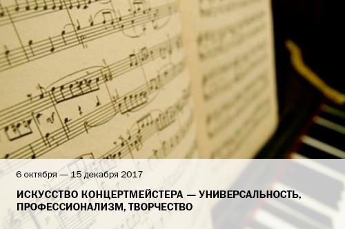 6 октября – 15 декабря 2017 года Искусство концертмейстера – универсальность, профессионализм, творчество