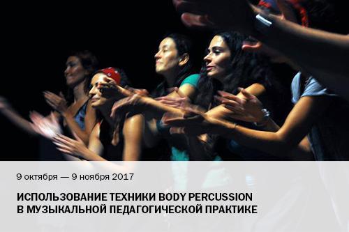 9 октября - 9 ноября 2017 Использование техники body percussion в музыкальной педагогической практике