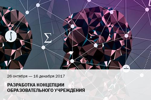 26 октября– 16 декабря2017 г. Разработка концепции образовательного учреждения