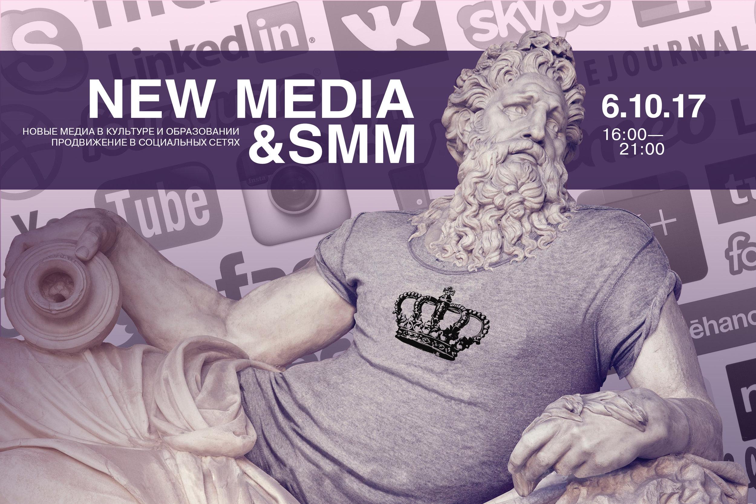 new media smm.jpg