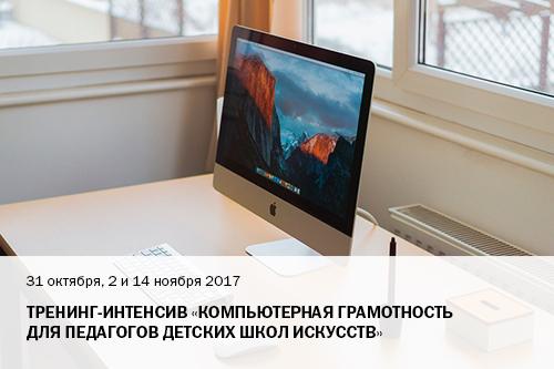 31 октября , 2 и 14 ноября 2017 Тренинг-интенсив «Компьютерная грамотность для педагогов детских школ искусств»