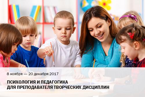 8 ноября – 20 декабря 2017 года    Психология и педагогика для преподавателя творческих дисциплин