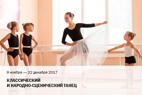 9 ноября - 22 декабря 2017 г. Классический и народно-сценический танец