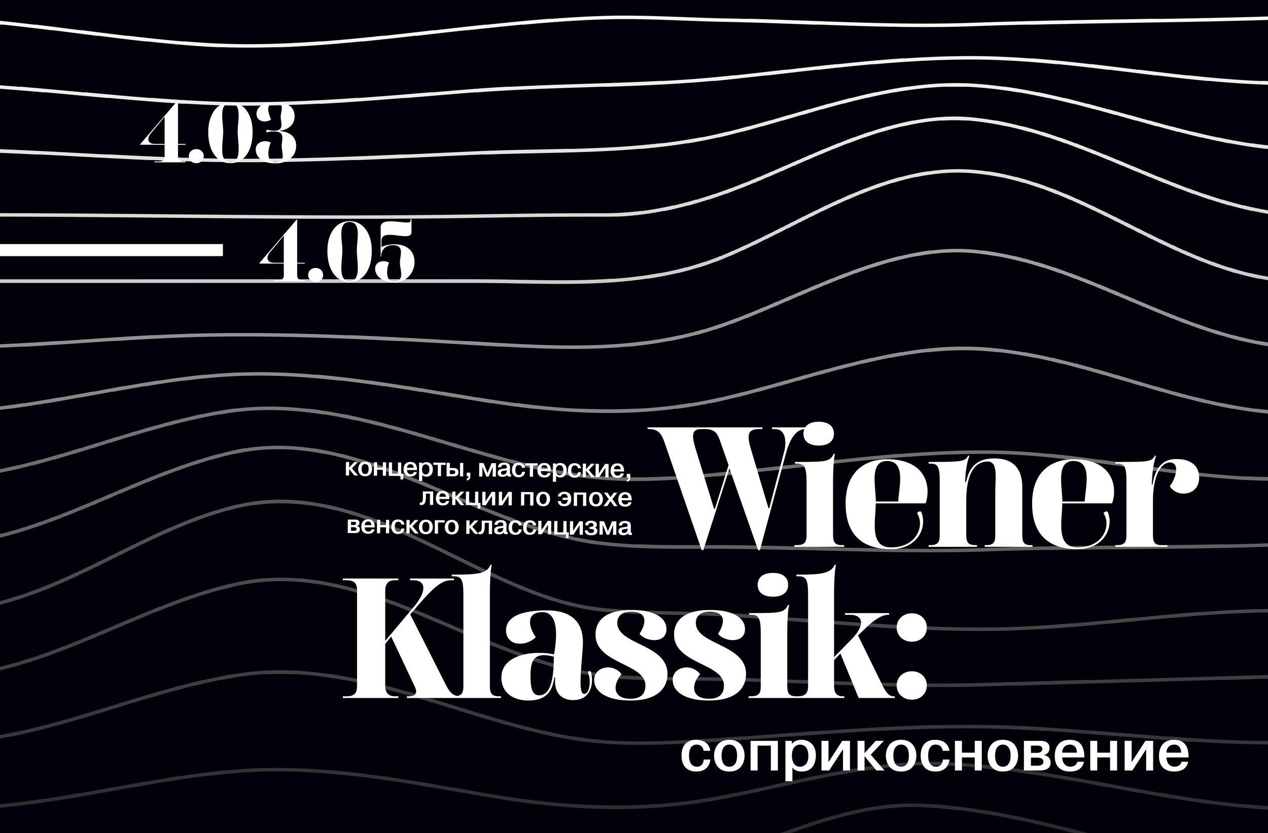 Wiener курс1-04 (1).jpg