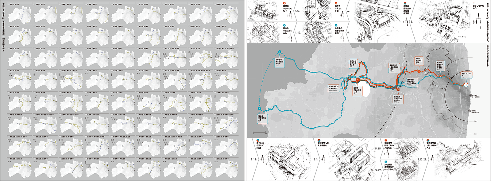 Fukushima_Atlas02_LINES