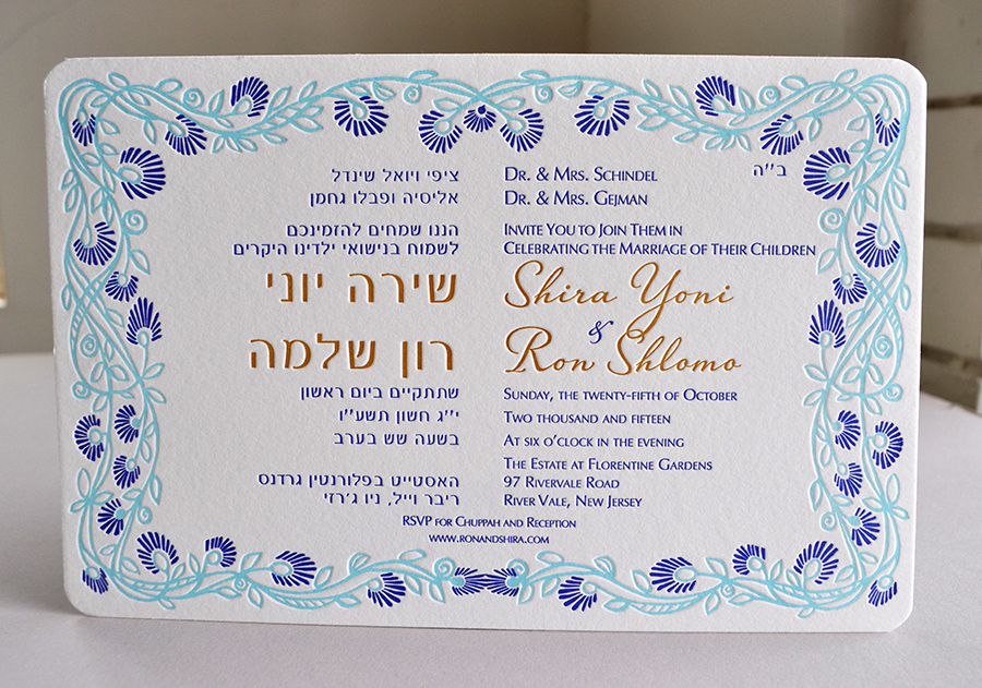 Bilingual Hebrew/English wedding invitation