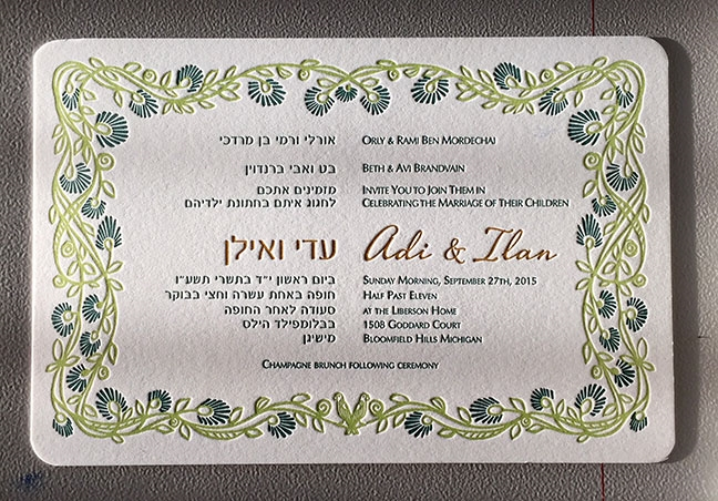 Bilingual Hebrew-English Wedding invitation