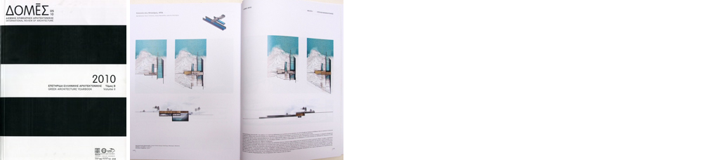 Special edition of the volume 'Yearbook of Greek Architecture – DOMES 2010', DOMES Edition 2010 / project: Inhabited Slot