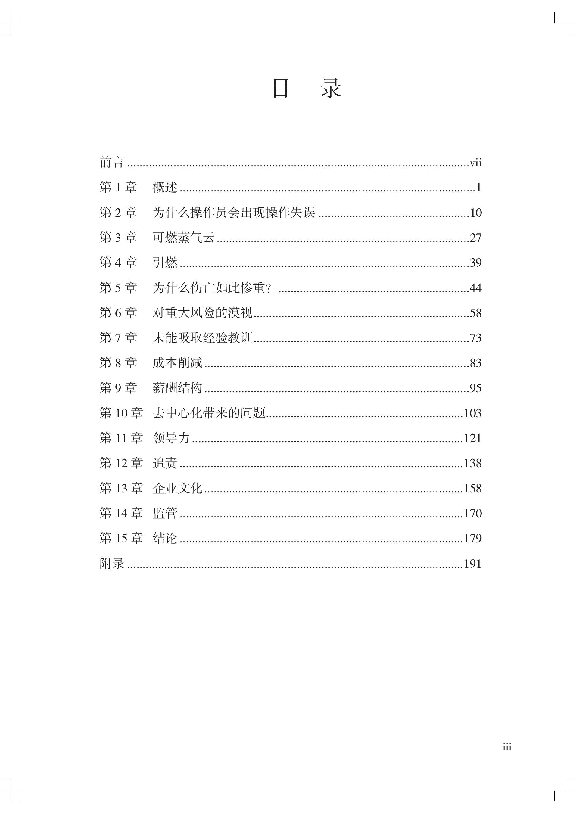 Contents Page Failure to Learn - Simplified Chinese