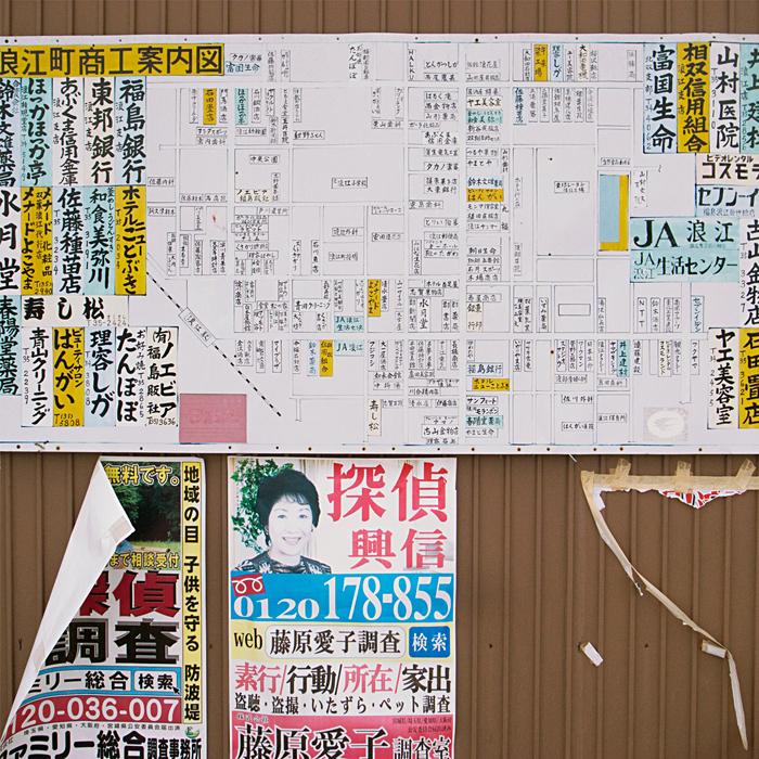 Map - 8km from Fukushima Daiichi Nuclear Power