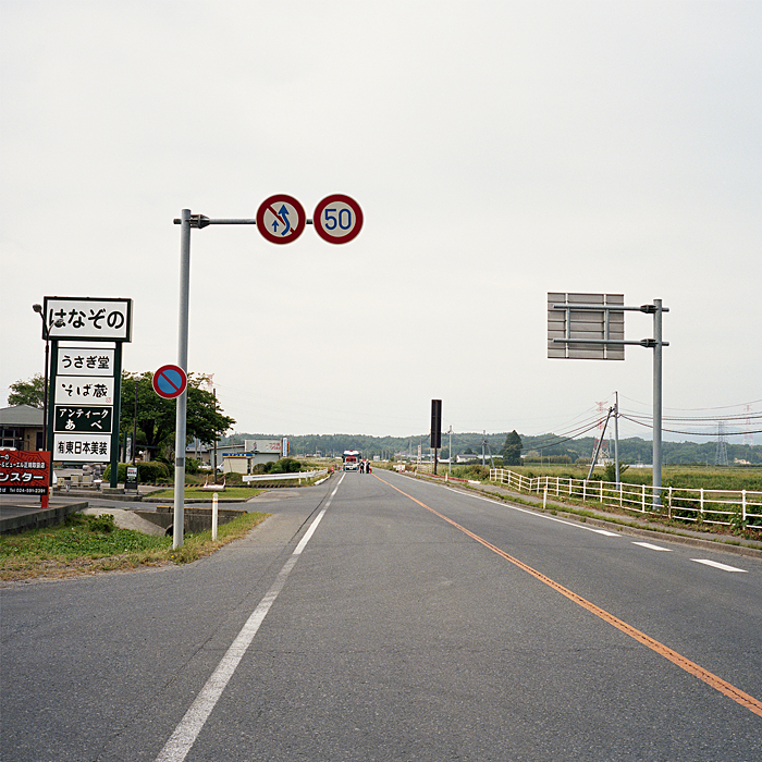 The checkpoint at the entrance to the restricted area - 20km from Fukushima Daiichi Nuclear Power Plant