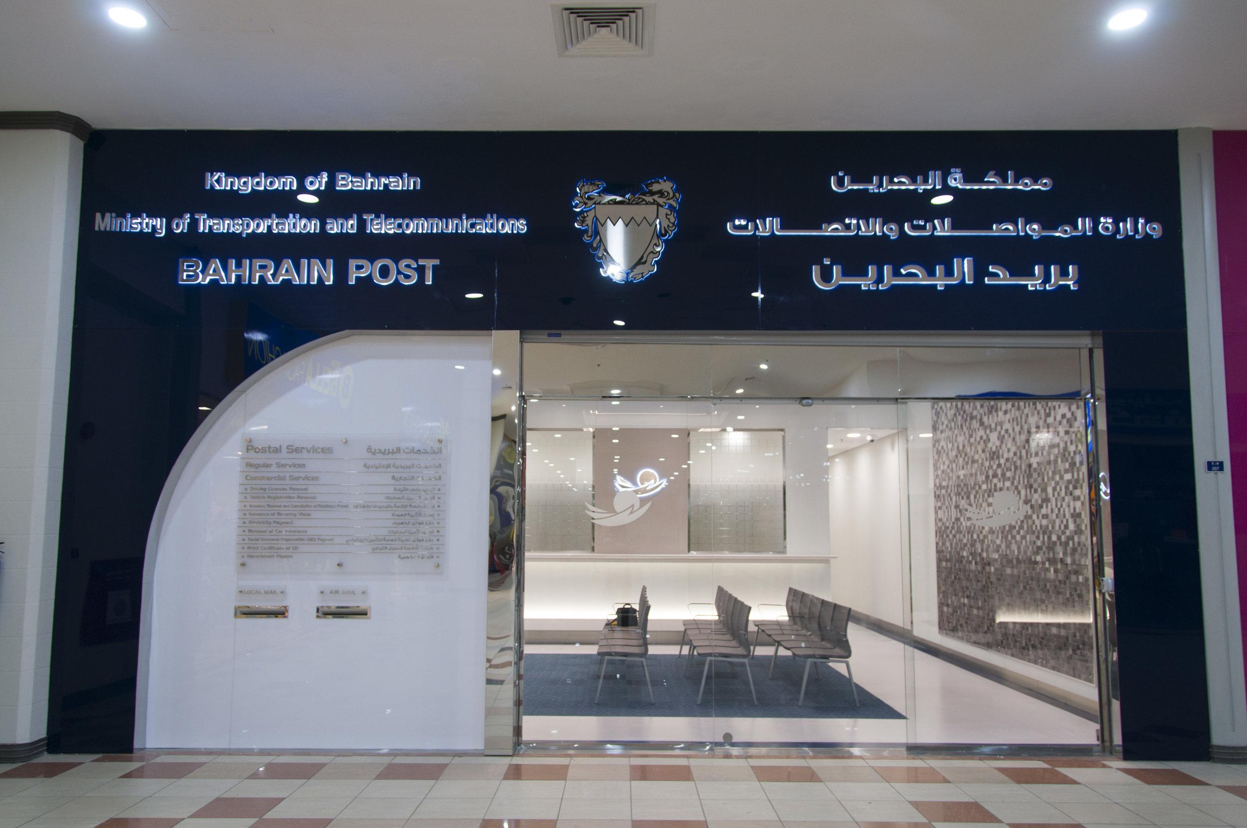 Bahrain Post Office