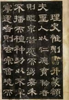 C48 Calligraphy of Sui,Tang,Wudai, Sung, Yuan and Jin Dynasties
