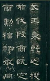 C47 Calligraphy from Shang and Zhou Dynasties to Gin and Han Dynasties