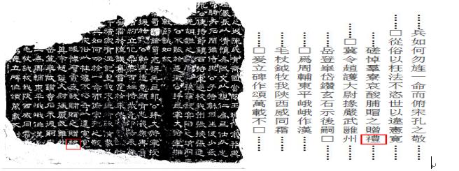 金石錄圖.PNG