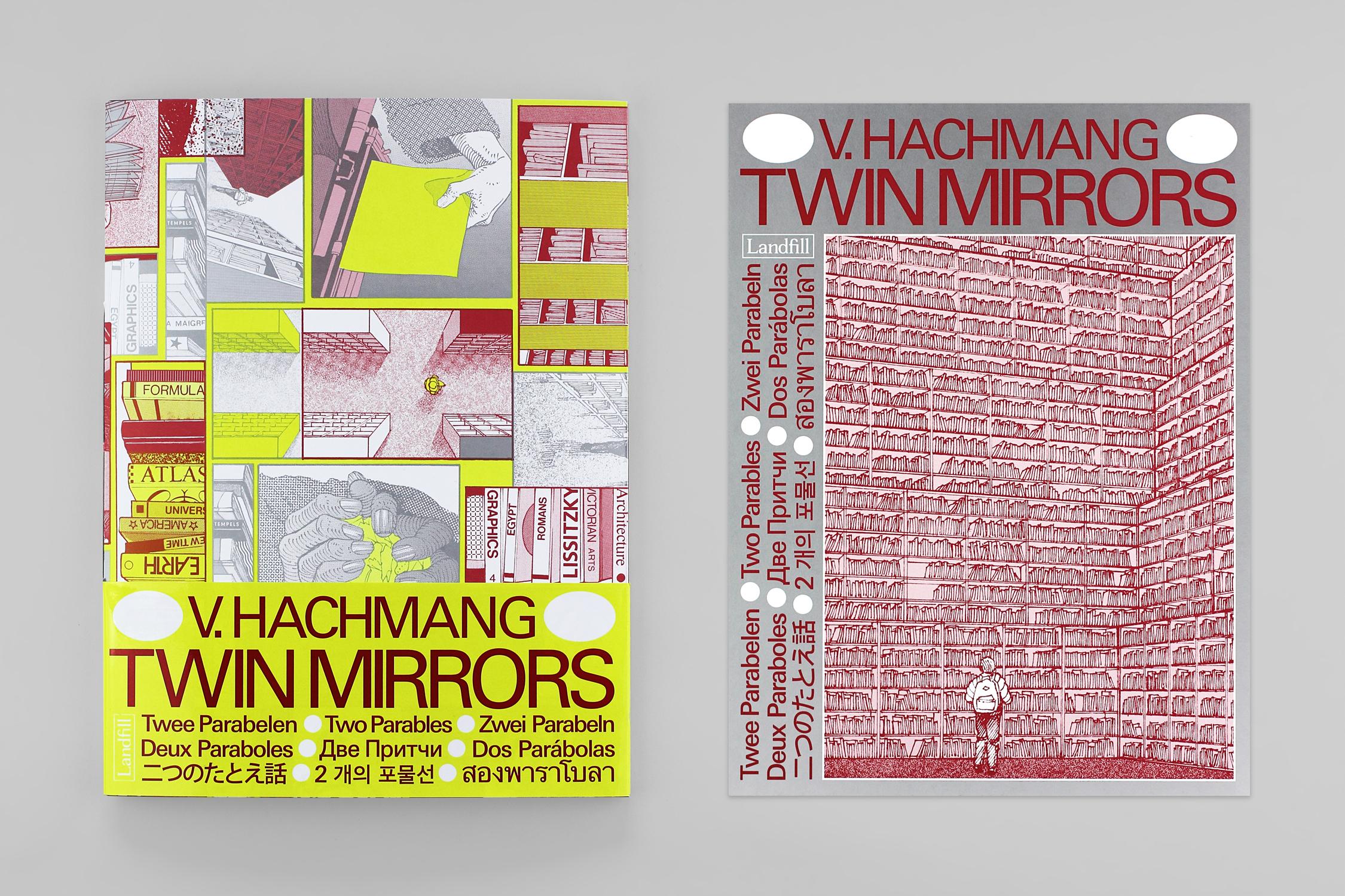 twin_mirrors