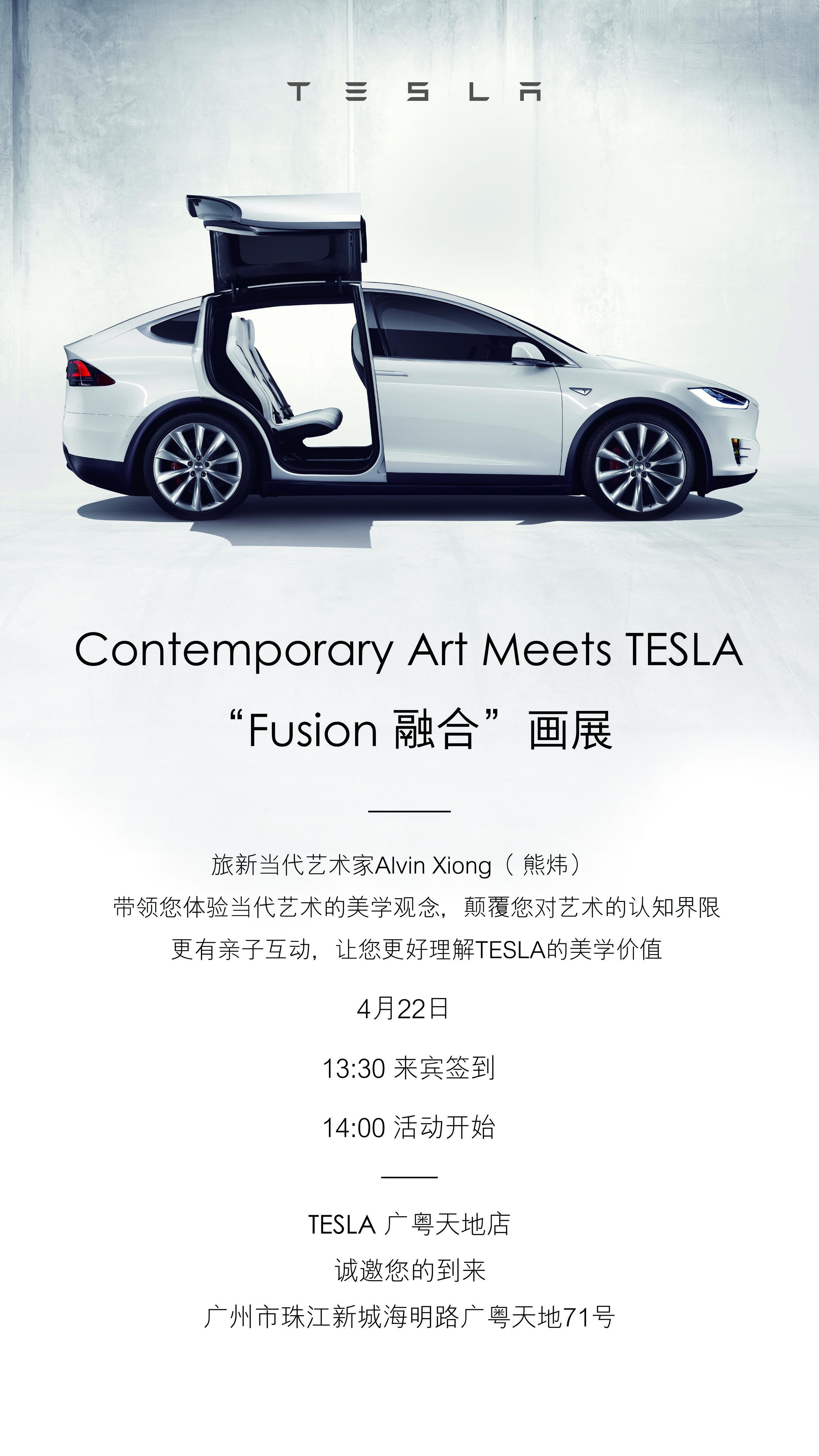 Tesla广粤海报.jpg