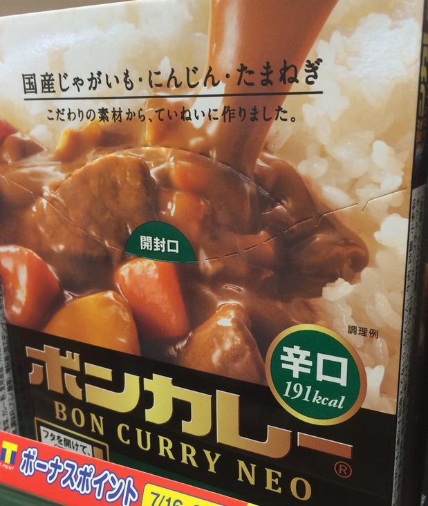 Färdig currygryta i vakuumförpackning. Bara att värma i mikron.