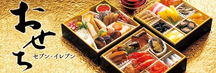 Så här vacker kan japansk nyårsmat se ut - här från 7-Eleven!