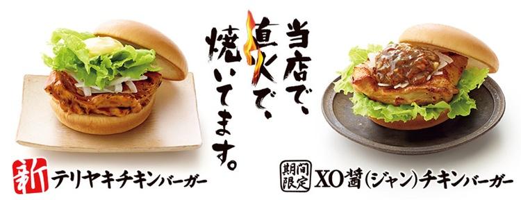 """MOS Burger är den mest innovativa av de japanska """"hamburger""""-kedjorna. Här grillad kyckling med teriyaki-sås mellan hamburgerbröden."""