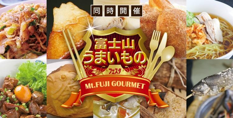 Reklam för Mount Fuji Gourmet - en matfestival om några veckor vid berget Fujis fot.