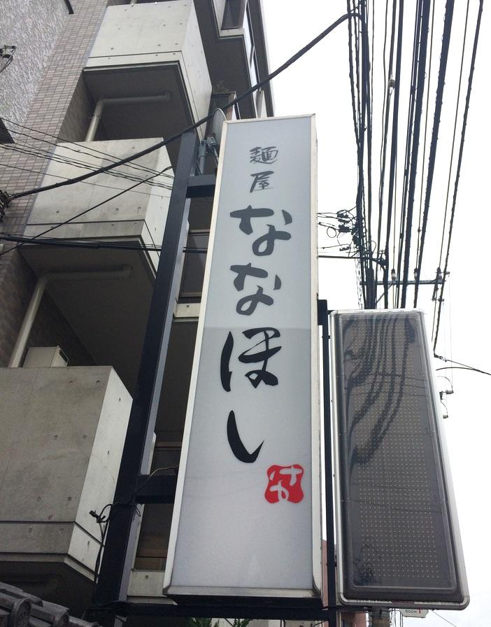 Här står det att krogen serverar nudlar (men inte vilken sorts nudlar)och att den heter Nanahoshi.