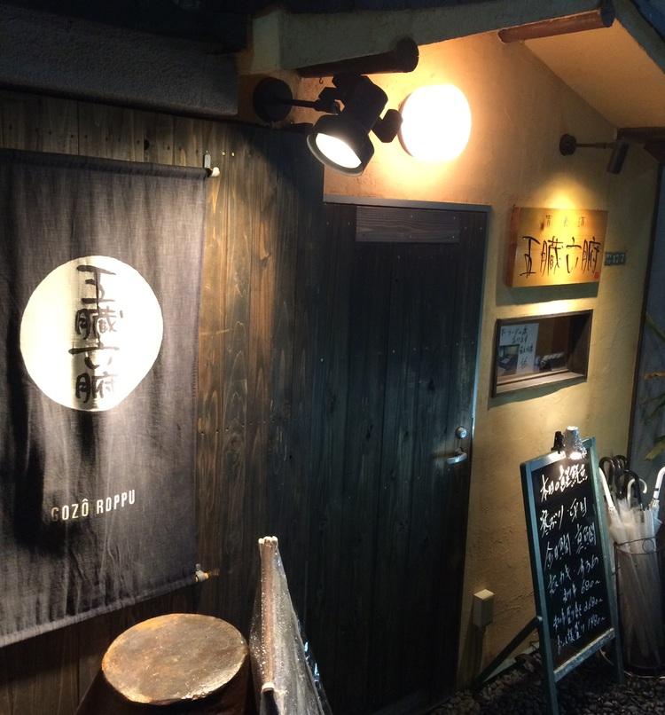 Vad serveras månne på denna krog? Språkbarriären är det största problemet med att äta riktigt gott i Japan.