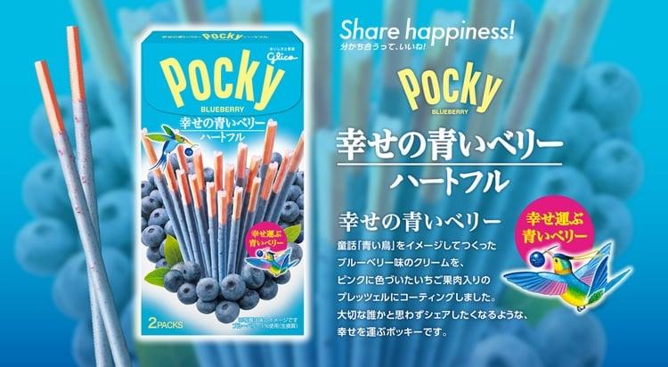 """Härom dagen lanserade en Pocky med blåbärssmak. Lagom till Valentine's Day - den är """"heartful"""", nämligen."""