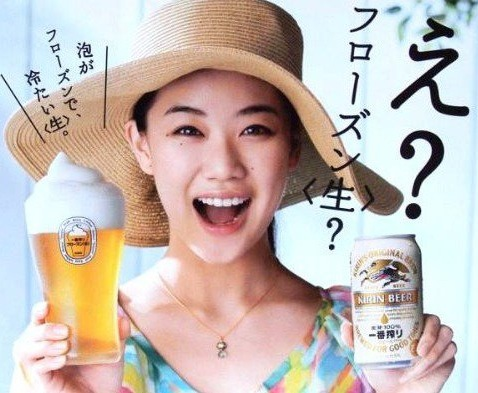 För några år sedan tyckte man att man borde frysa ölskummet.