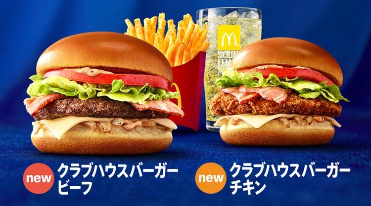 Lite mera grönt i burgare på japanska McDonalds - under en begränsad tid..