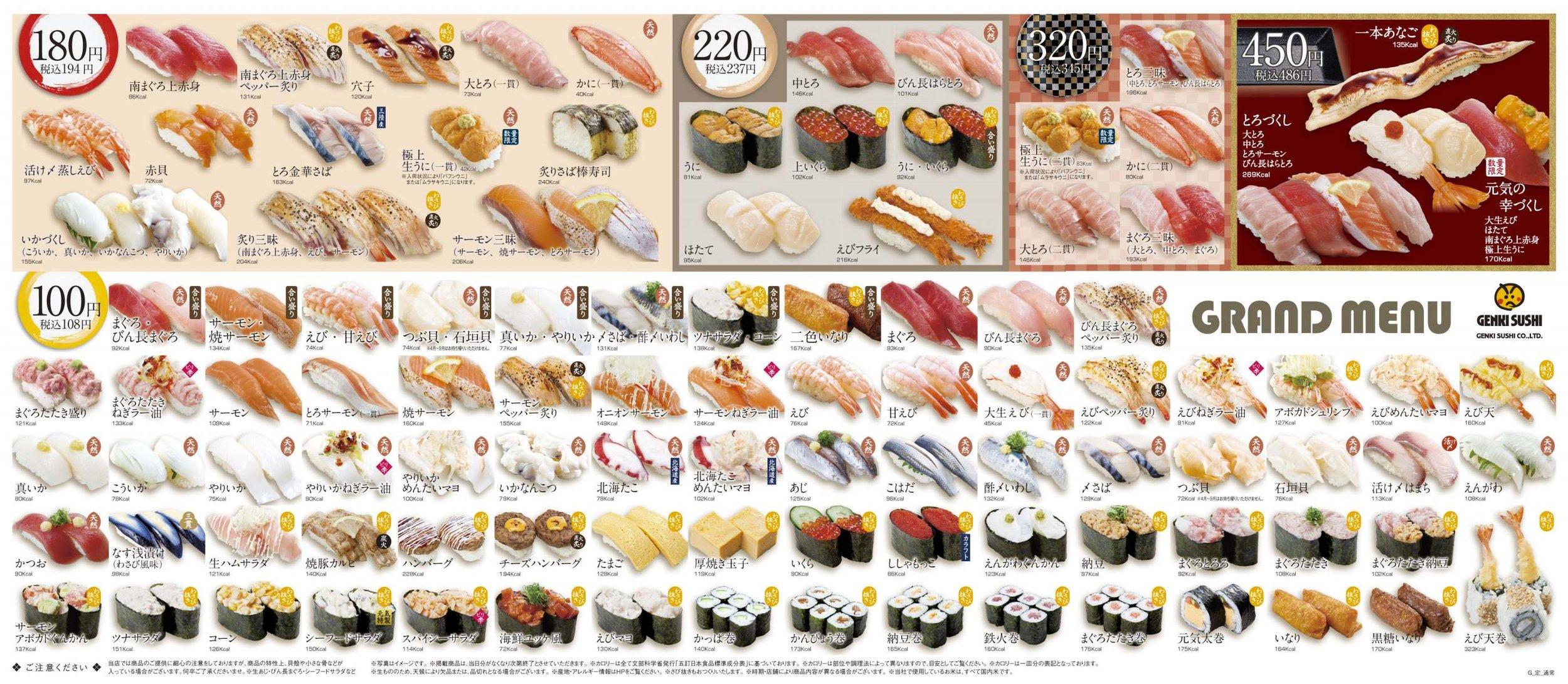 På den relativt populära lågpriskedjan Genki Sushi så erbjuds ett 80-tal olika sushi-varianter (där några inte är fisk).. Klicka för större bild.  Foto: Genki Sushi