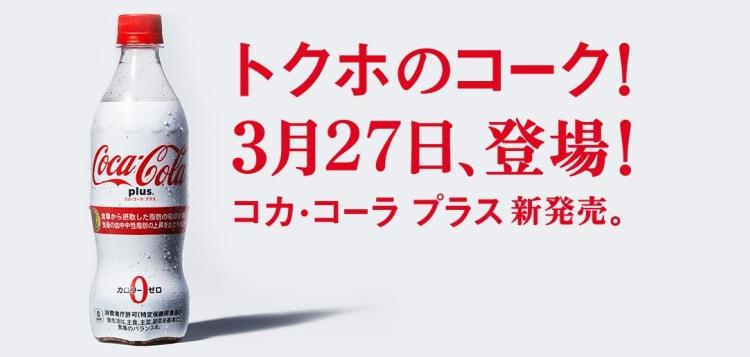 Hälso-cola med fem gram fibrer kommer i mars från Coca-Cola Japan.