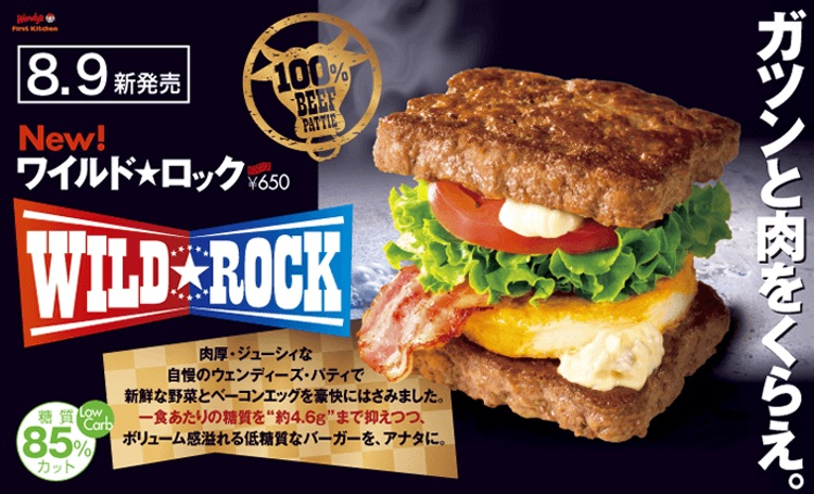 Wendys Wild Rock är en burgare med två rejäla köttpuckar istället för bröd. Bara 4,6 gram kolhydrater, hävdar man i sin reklam.  Foto: Wendys Japan