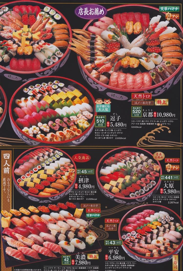 En sida ur en åttasidig broschyr med allsköns läckerheter från en lokal sushikrog som enbart sysslar med hemkörning av maten. Farligt frestande då man slipper allt besvär samtidigt som det inte är dyrare än på sushikrogar man besöker, snarare tvärtom.