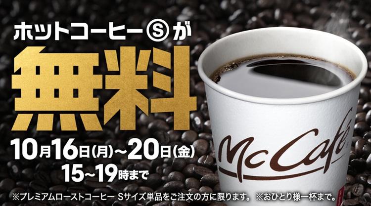 Är du i Japan mellan den 16:e och 20:e oktober så kan du få en gratis kaffekopp på närmaste McDonalds.  Bild: McDonalds Japan