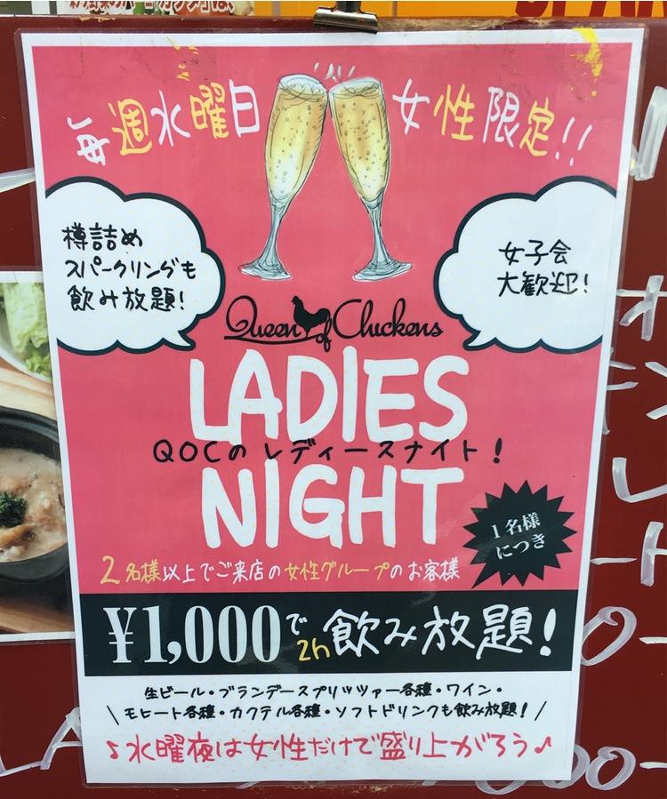 Damerna kan fröjdas på lokal för en billig peng alla onsdagar på denna kycklingkrog: två timmars fritt drickande för 70 kronor!