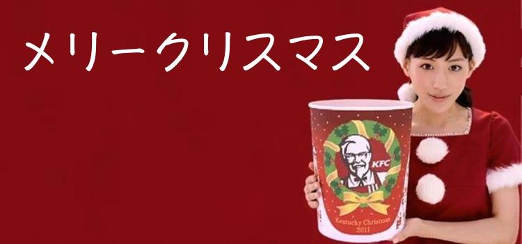 God Jul på japanska blir Merii Kurisumasu..  Foto: Kentucky Fried Chicken Japan