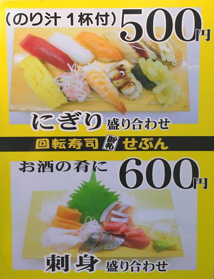 500 yen är knappt 40 kr och 600 yen är 47 kronor med dagens växlingskurs. Otroligt prisvärde för sushiälskaren med mindre plånbok.