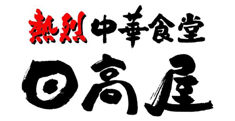 hidakaya_logo.jpg