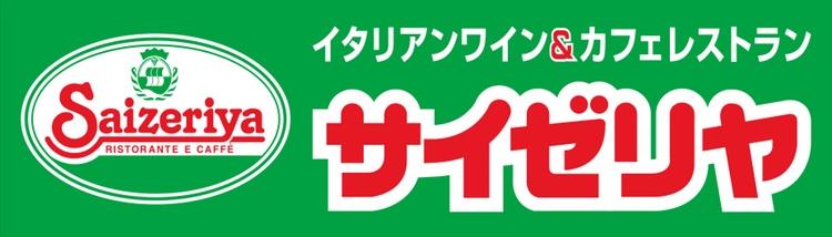 saizeriya_logo.jpg