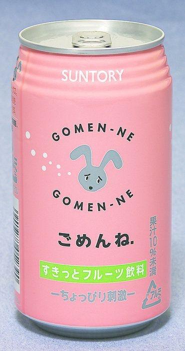 """Gomen-ne betyder """"förlåt"""", dvs här både en gåva och en ursäkt till någon man gjort ledsen.."""