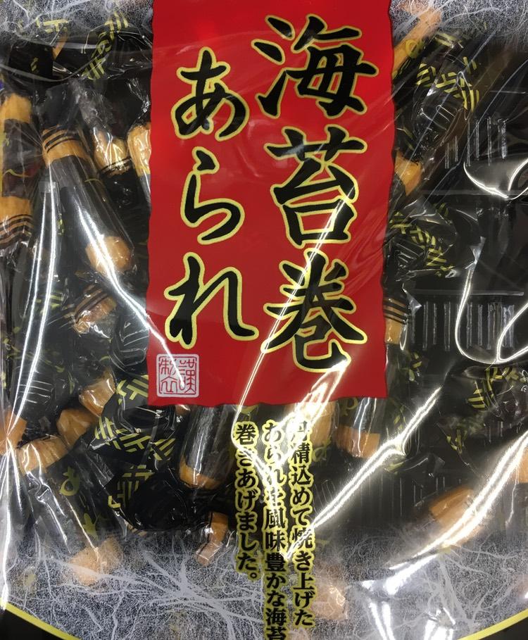 En personlig favorit är dessa nori-maki arare, små avlånga riskakor med sojasmak och ett litet nori-ark som omslag. Gott till öl eller grogg.