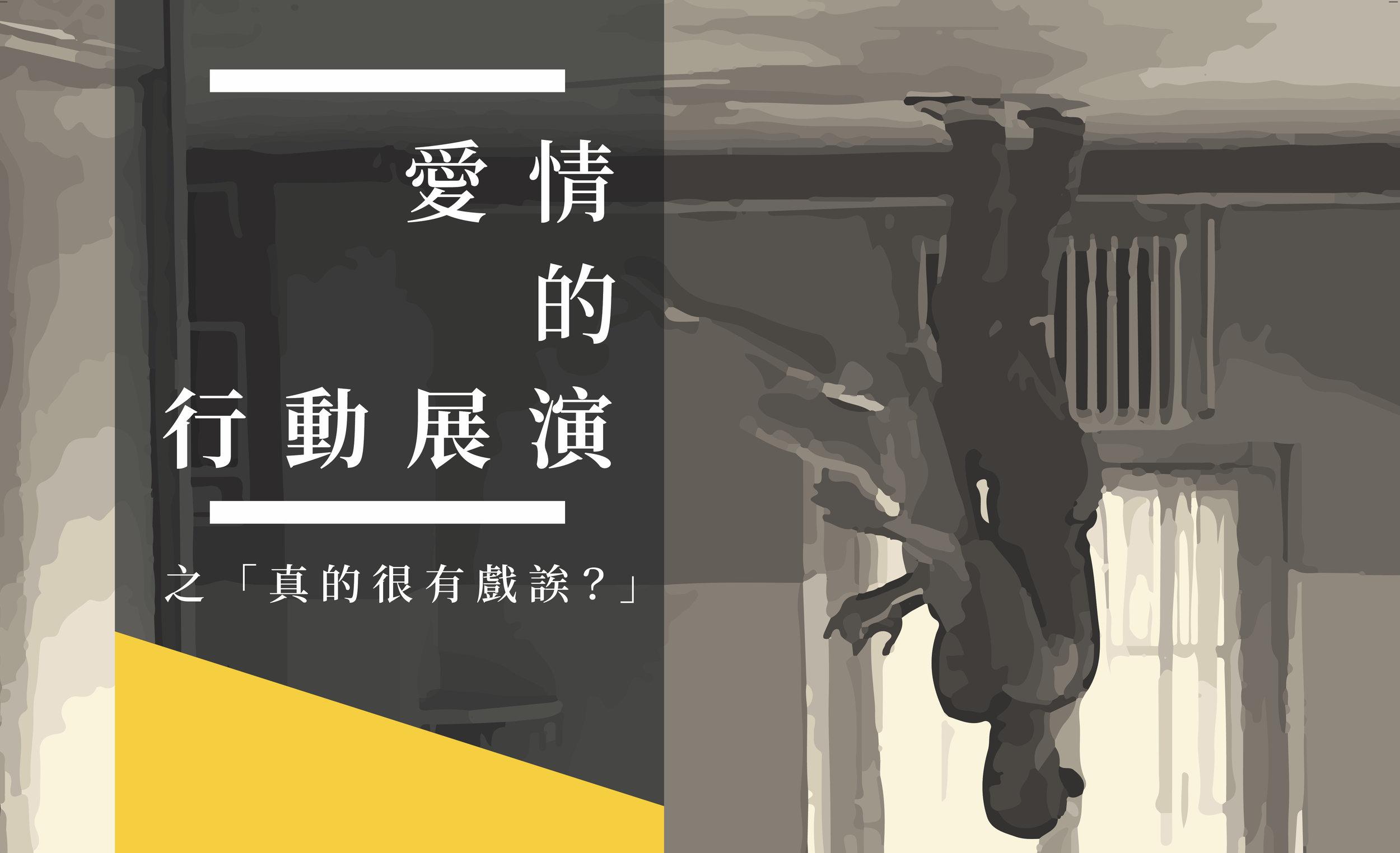 愛的行動展演bb-01.jpg