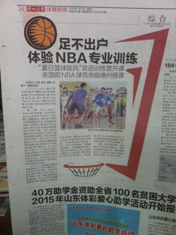 "Media coverage of Ocean 24 SE's ""2015 American Basketball Academy"""